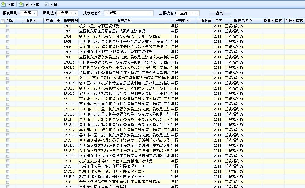 2014年网上报税流程图解及注意事项